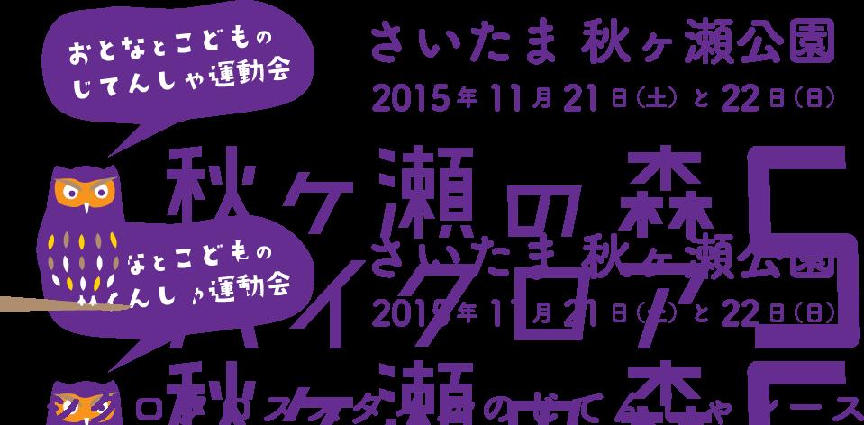 bikelore5-logo