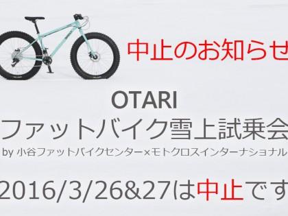 OTARI3_CHUSHI_BUNNER