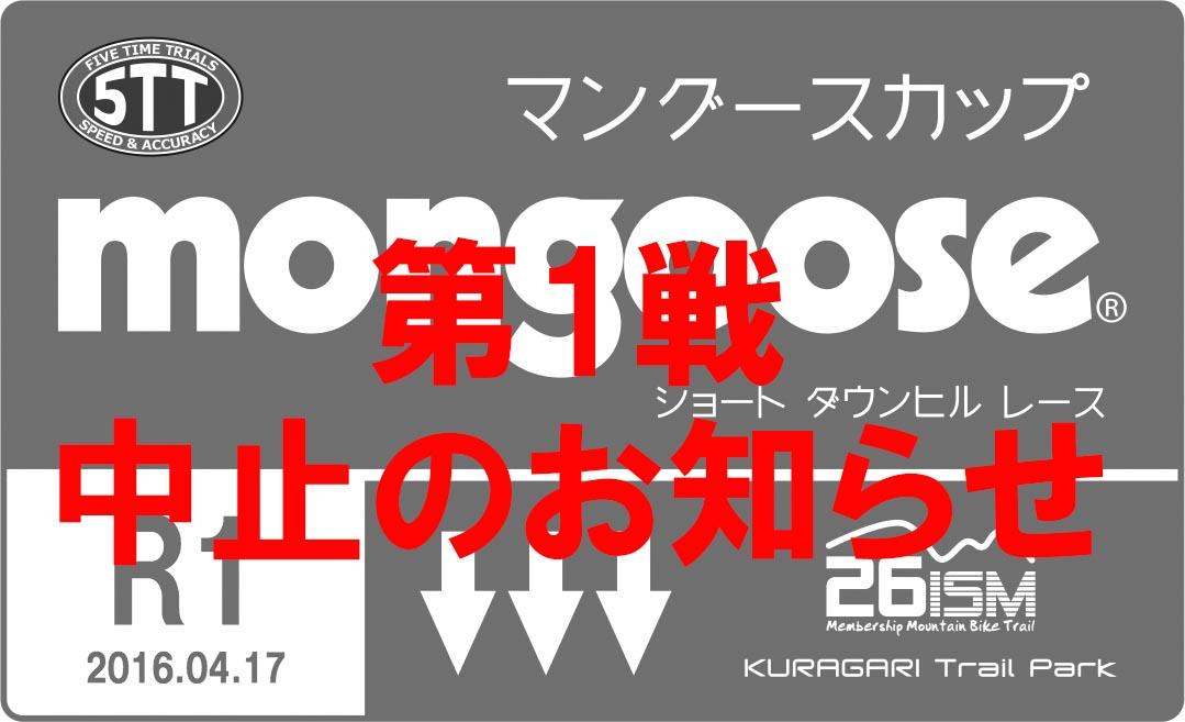 中止5tt_mongoosecup_logo