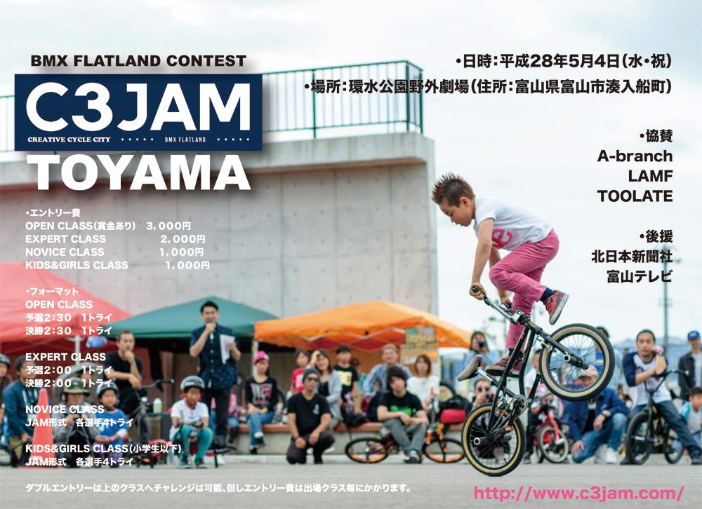 c3toyama2016