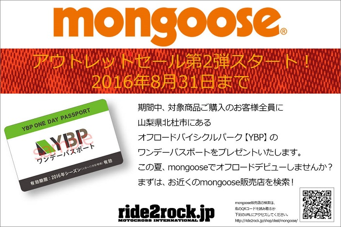mongooseout02