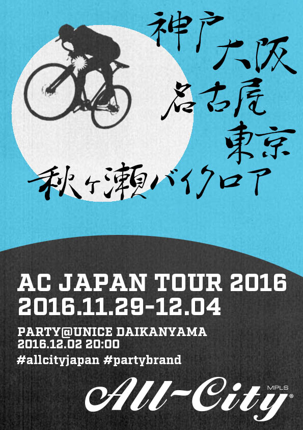 ac-tour