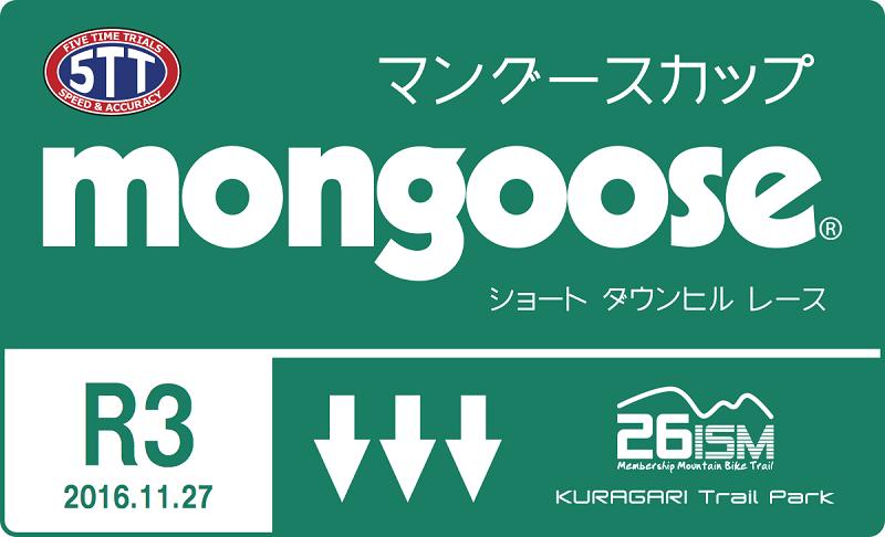5tt_mongoosecup_logo_r3