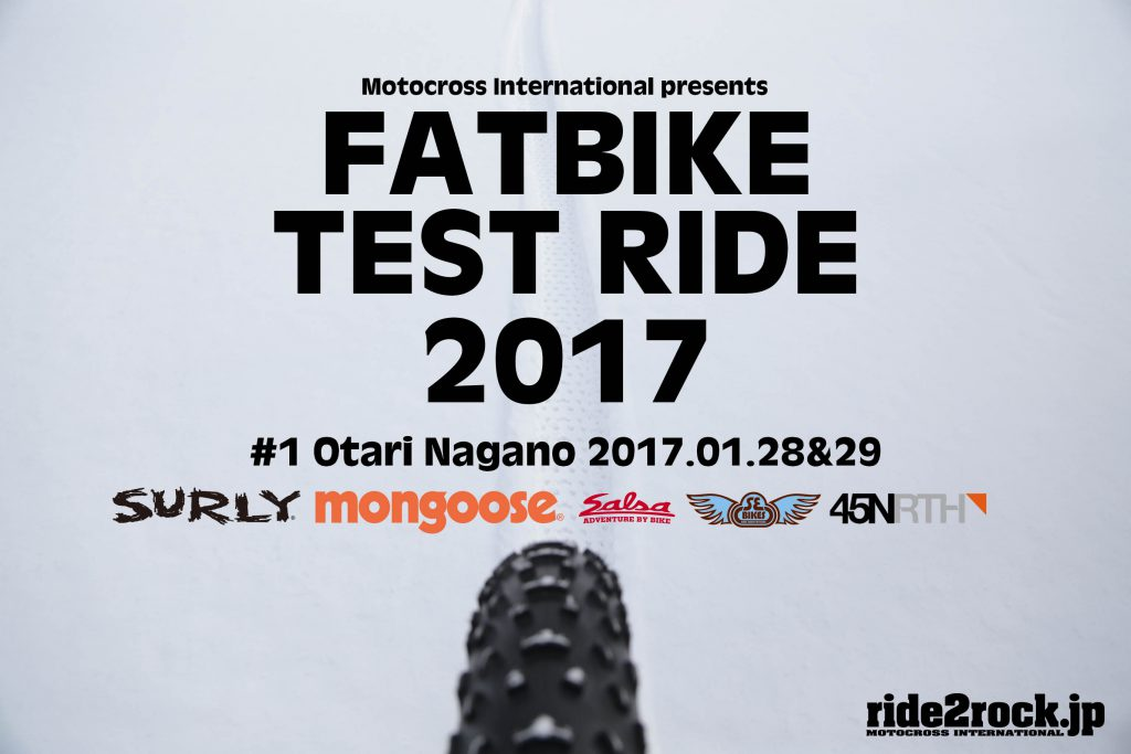 2017_OTARI_testride_bunner